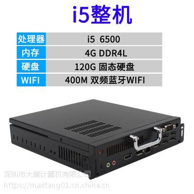 大唐P5L插拔式OPS电脑 H110 OPS-C模块 i5 6500数字标牌电子白板专用迷你主机