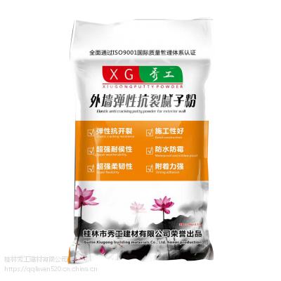 桂林秀工外墙弹性腻子粉,防水抗震抗暴。