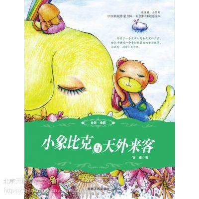 小学生图书批发网---北京天道恒远图书批发