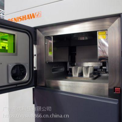 英国雷尼绍工业金属3D打印机renam 500m 铝合金、钛合金快速成型