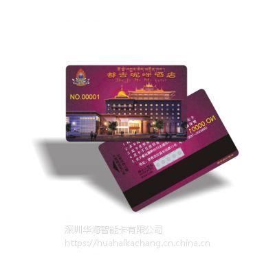 深圳华海磁条卡厂家 库尔磁条卡,高抗磁卡