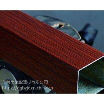 木纹铝方通生产厂家、木纹铝方通、宝盈建材(在线咨询)