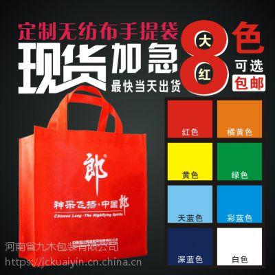 固始县无纺布袋手提袋厂家价格0.65元免费设计印刷地址电话包邮