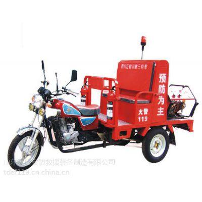 山东天盾三轮消防摩托