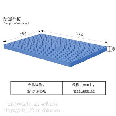 供应广西南宁塑料地台板1200*1000*150 网格川字型托盘 可上货架使用 塑料卡板