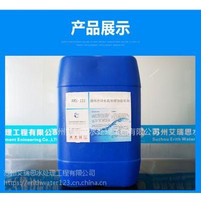 【艾瑞思水处理药剂】循环冷却水高效缓蚀阻垢剂