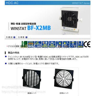 日本SSD除静电器 BF-X2MB原装正品