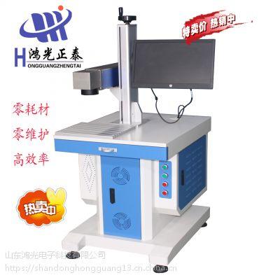 山东鸿光光纤激光打标机hg-20w厂家专售