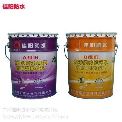 江西九江灌浆液优质放心之选佳阳改性环氧树脂灌浆液