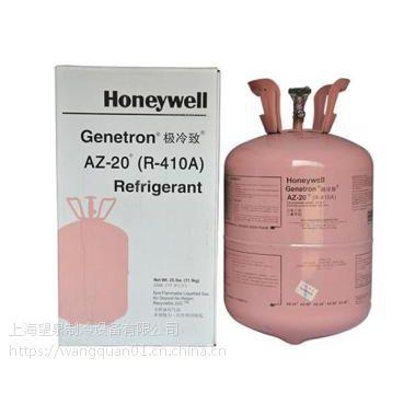 厂家直供霍尼韦尔原厂正品制冷剂R410a冷媒雪种净重10kg带防伪
