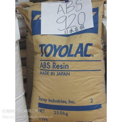 塑胶原料ABS 920日本东丽透明,标准,高强度 汽车部件 吹膜