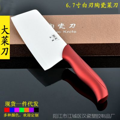 阳江汉瓷陶瓷菜刀 厨房切片刀 切菜刀 菜刀 6.7寸陶瓷大菜刀