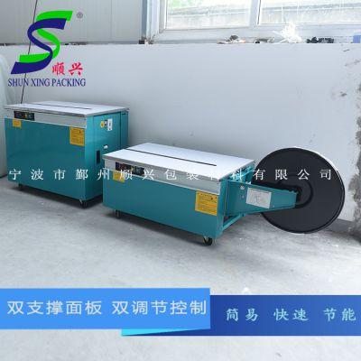 宁波顺兴半自动打包捆扎机 方便快捷 高台半自动捆包机