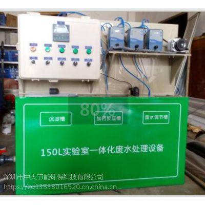 观澜特价供应ZD-150L/D宠物医院废水处理设备