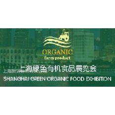2017中国有机食品饮料展