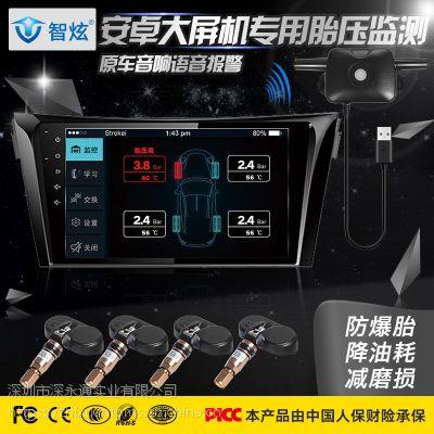 安卓导航-升级胎压监测系统智炫TPMS