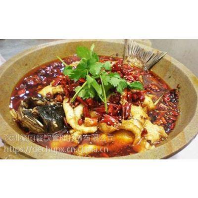 深圳沙井深圳德厨培训班教你做出不一样的石锅鱼培训