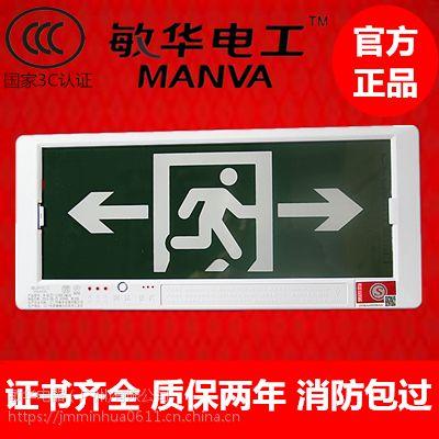 敏华电工暗装白色防火塑料边框M-BLZD-1LROEI5WCAI嵌入式LED安全出口灯