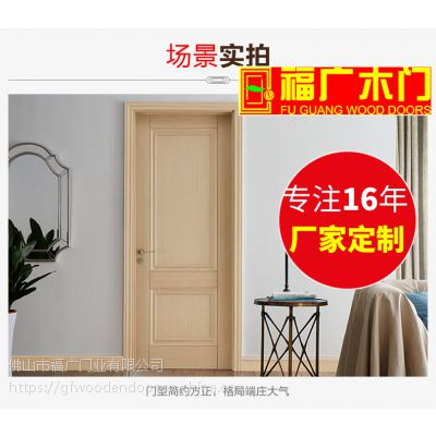 佛山木门厂家生产定制 家装橡木门 工程复合门 出口免漆门