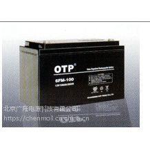 OTP电池6FM-65/12V65AH厂家