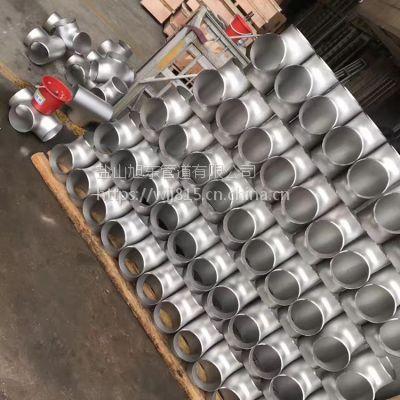 304不锈钢三通 国标等径变径三通 工业焊接冷拔三通