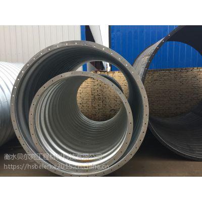 贝尔克金属波纹涵管,拼装钢波纹涵管衡水镀锌防腐