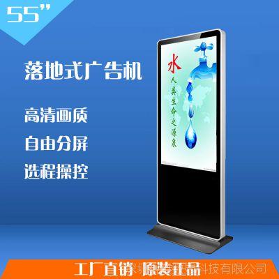 55寸立式广告机安卓wifi落地式液晶广告机单机网络播放led显示屏