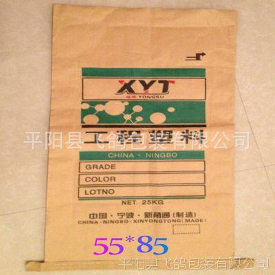 温州编织袋厂家批发纸塑复合袋 工程塑料 牛皮纸包装袋