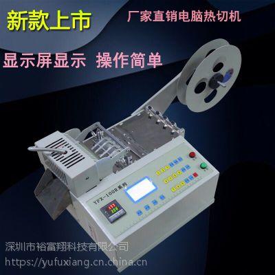 裕富翔 YFX-400 尼龙纤维带切带机 魔术贴裁切机