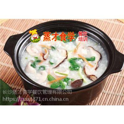 五谷杂粮粥培训 早餐粥,潮汕砂锅粥 海鲜粥 水果粥