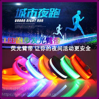 LED发光运动警示臂带 织带闪光手臂带户外跑步发光手腕带厂家直销