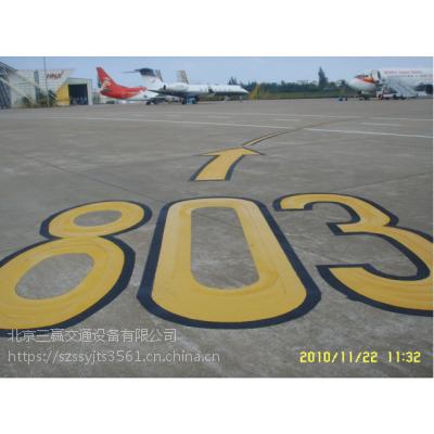 三赢供应双组份涂料 机场助航标识涂料、机场飞行区标志线防水 耐磨 颜色鲜亮清晰