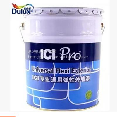 供应多乐士ICI工程通用外墙漆多乐士漆东莞总代理
