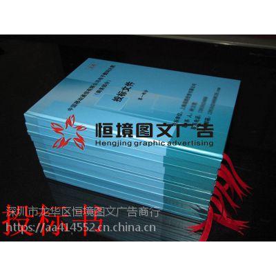 深圳观澜标书装订、大和路恒境图文标书装订、
