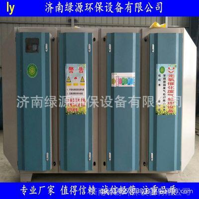光氧催化 uv光氧废气处理设备 voc治理设备