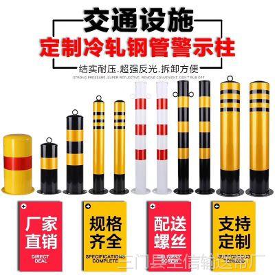 50cm钢管道口警示柱 固定停车路障柱 防撞立柱隔离 分道护栏批发