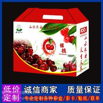 彩盒 水果盒 化妆品盒特产盒 各种包装盒低价定制