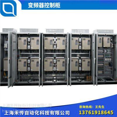 安川变频柜安川变频器控制系统安川变频控制柜生产厂家禾传自动化