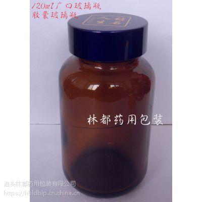 山东林都供应120ml广口玻璃瓶