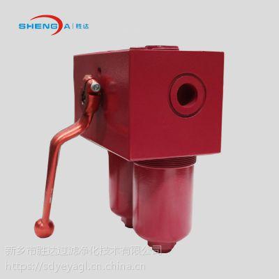 厂家直销双筒高压过滤器 胜达SDDFDK液压油过滤不停机双联滤油器