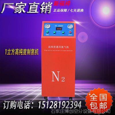 小型氮气机