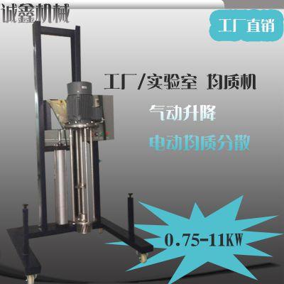 出售面膜液升降搅拌器化妆品强力搅拌机潜水式搅拌
