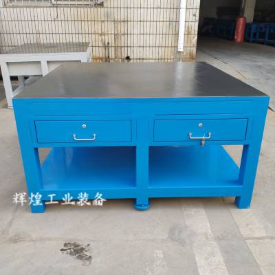 辉煌 HH-007 深圳市修模台钳工桌省模台检测台重型钢板工作台A3钢板维修台