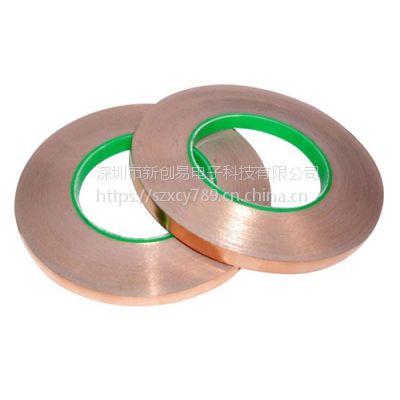 专业生产 导电铜箔 铜箔胶带 自粘铜箔纸胶带厂家 现货供应