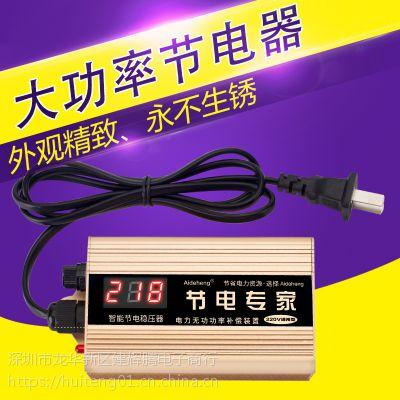 带显示电压节电器 220v数码管液晶省电器价格 90000waidiheng智能节电器