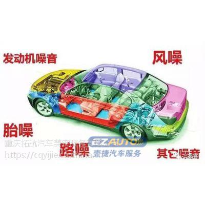 汽车噪音是怎么产生的?汽车有哪些部位可以做隔音!