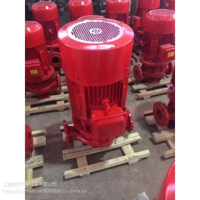 浙江消防泵,四川消防泵XBD5.5/15G-L 18.5kw3CF认证,资质齐全,工厂直供