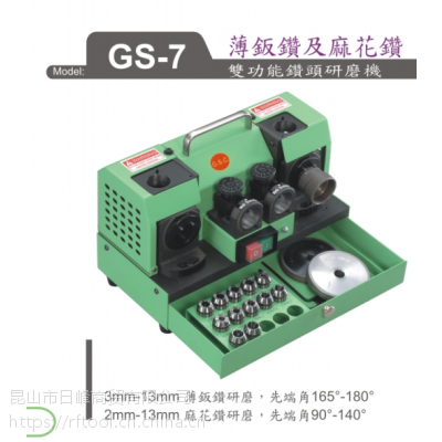 供应 台湾 薄板钻及麻花钻 钻头研磨机GS-34