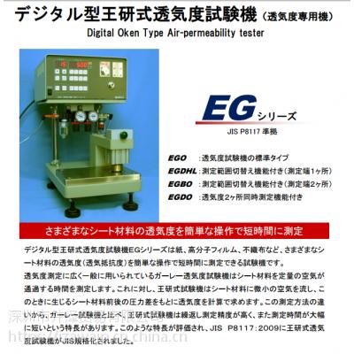 日本旭精工EGO透气度仪,销售配件上门维修