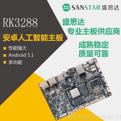 【智能主板】RK3288智能主板_盛思达